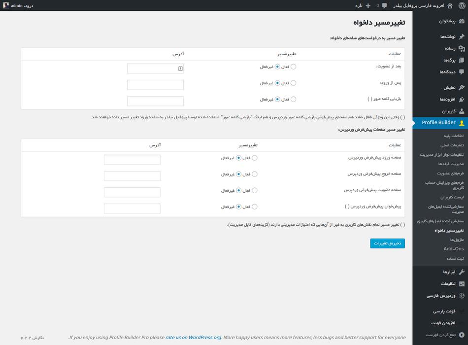 افزونه وردپرس مدیریت پروفایل