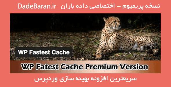 افزونه افزایش سرعت وردپرس 1.3.7 wp fastest cache premium
