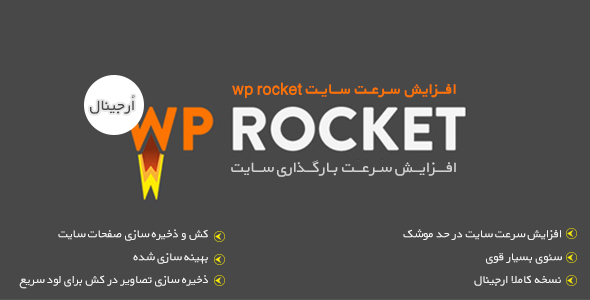 افزونه افزایش سرعت وردپرس راکت wp rocket v2.9.5