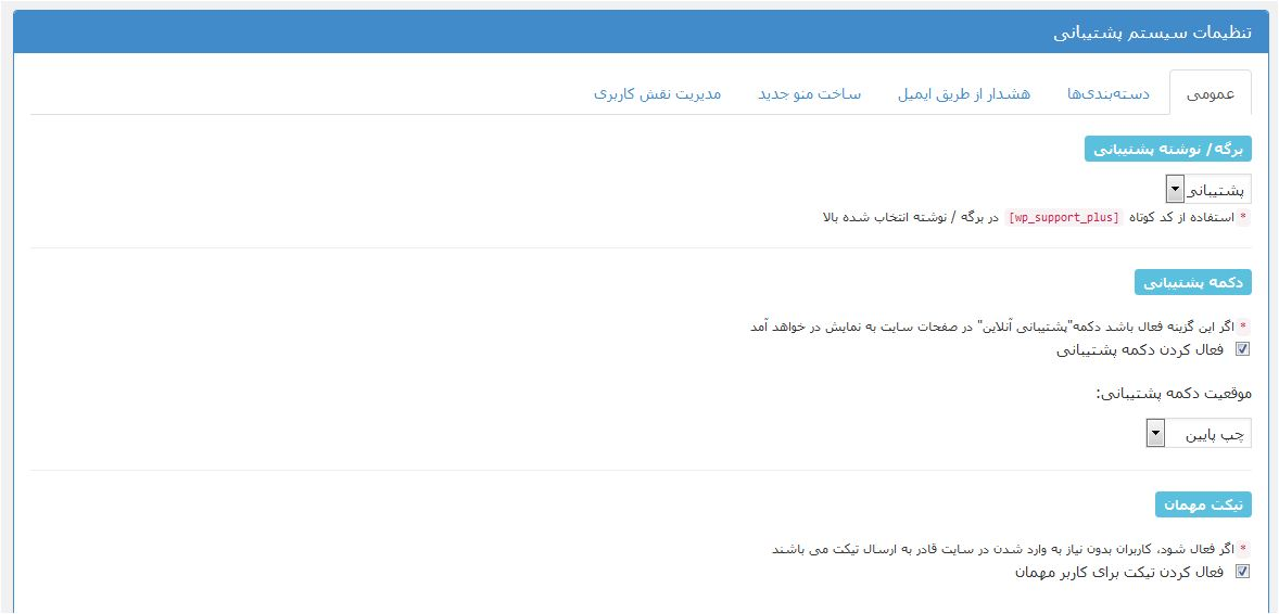 فارسی wp support plus